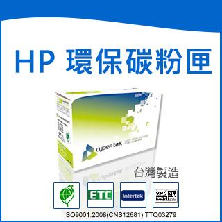 榮科   Cybertek  HP  CE410X 環保黑色高印量碳粉匣 (適用HP LaserJet Pro 300 Color M351/MFP375 HP LaserJet Pro 400 Color M451/M475) / 個