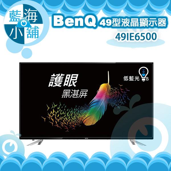 BenQ 明碁 49吋LED液晶顯示器49IE6500 ★低藍光護眼設計 Senseye真色彩技術 百萬動態對比