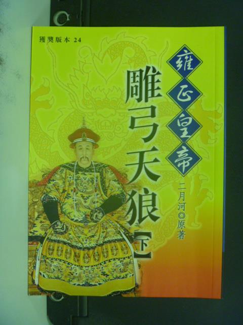 【書寶二手書T3/一般小說_OJX】雍正皇帝-雕弓天狼(下)_二月河