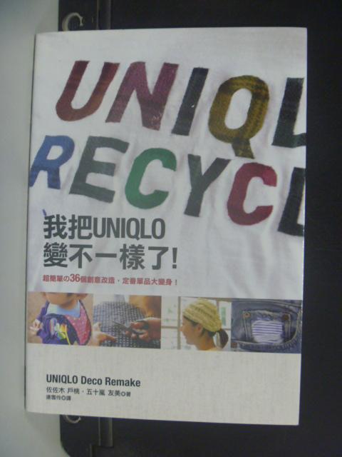 【書寶二手書T5/美工_GDC】我把UNIQLO變不一樣了:創意改造_佐佐木戶桃