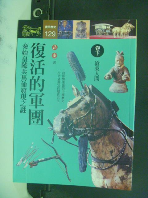 【書寶二手書T6/歷史_OJY】復活的軍團(下):秦始皇陵兵馬俑發現之謎_岳南