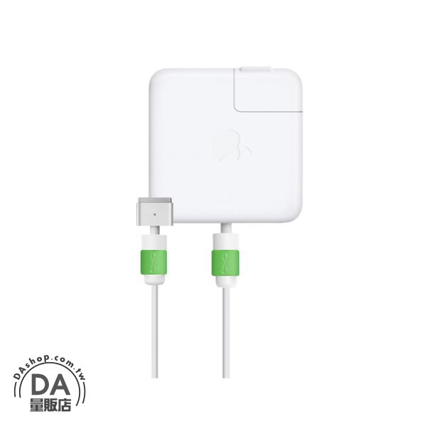 《DA量販店》Apple MACBOOK I線套 MAC 充電線 保護套 綠色(W98-0014)