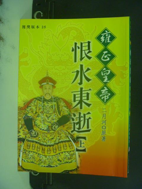 【書寶二手書T1/一般小說_OJY】雍正皇帝-恨水東逝(上)_二月河