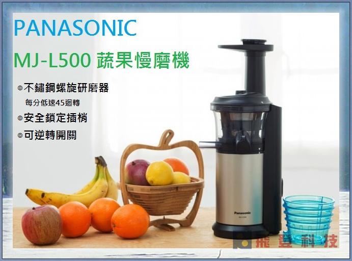【健康100分】 PANASONIC MJ-L500 MJL500 蔬果慢磨機 果汁機 含稅開發票 公司貨