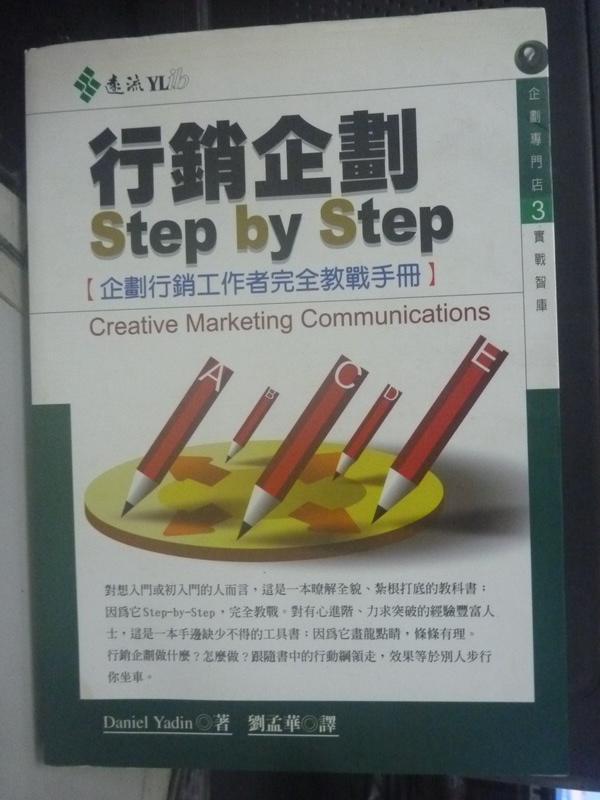 【書寶二手書T6/行銷_LEH】行銷企劃STEP BY STEP_Daniel Yadin
