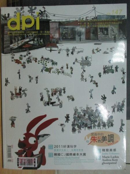 【書寶二手書T1/雜誌期刊_XDN】dpi設計流行創意雜誌_147期_專題企劃韓國國際繪本大賞等_未拆