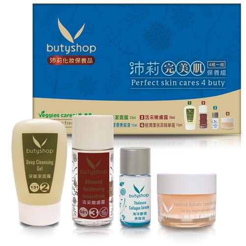 沛莉完美肌保養組Perfect Skin Cares 4 buty (四瓶入)