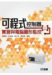 可程式控制器實習與電腦圖形監控(附範例光碟)