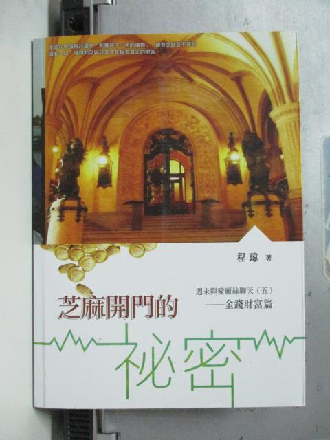 【書寶二手書T7/一般小說_OTT】芝麻開門的祕密:金錢財富篇_程瑋