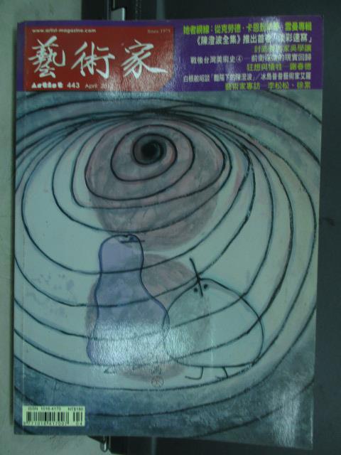 【書寶二手書T9/雜誌期刊_PPF】藝術家_443期_陳澄波全集推出首卷淡彩連寫等