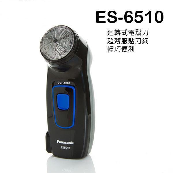 Panasonic 刮鬍刀 ES-6510/ES6510+刮鬍刀頭組 WES 9392