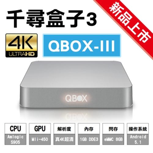 【台灣公司貨】Qbox-3 千尋盒子3 免越獄 電視機上盒取代第四台 打趴小米盒子 機上盒