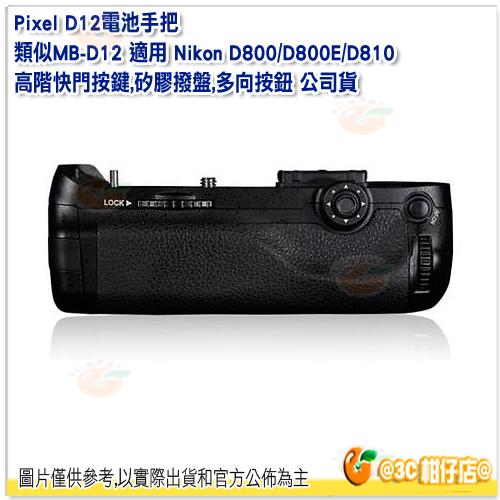 品色 PIXEL Vertax D12 電池手把 公司貨 For Nikon D800 D800E D810 似MB-D12 垂直握把 把手 電子把手