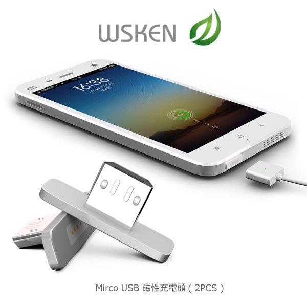 WSKEN Mirco USB 磁性充電頭(2PCS)不含線/防塵塞/LG/SONY/HTC/充電頭【馬尼行動通訊】