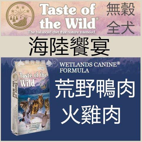 +貓狗樂園+ 美國Taste of the Wild海陸饗宴【無穀全犬。荒野鴨肉火雞肉。5磅】770元