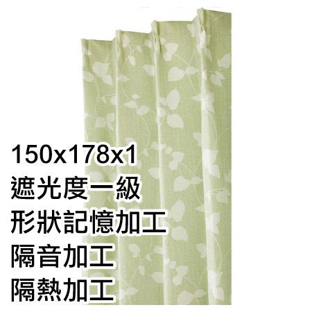 隔熱隔音窗簾 FACILE GR 150X178X1