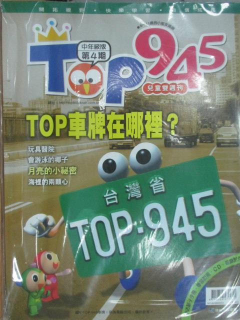 【書寶二手書T1/兒童文學_YKS】Top945(中年級版)_第4期_Top車牌在哪裡等_未拆