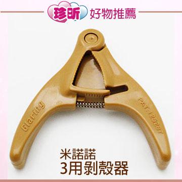 【珍昕】米諾諾 3用剝殼器 / 剝殼器