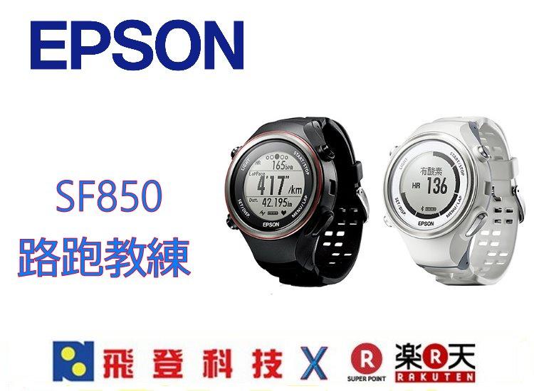 【日本製造】 EPSON SF850 新機上市黑/白2色 GPS功能 心跳脈博測量功能 活動功能儀表 更勝 FORERUNNER 235 公司貨 含稅開發票