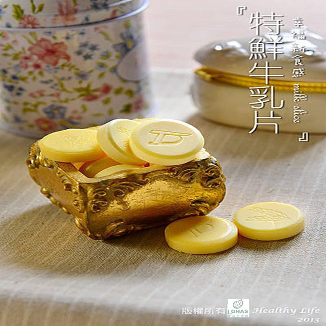 牛乳片/羊乳片500g   樂活生活館