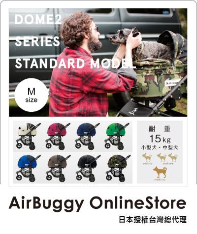 AirBuggy 寵物推車/標準款/M size DOME2 組合(預購)