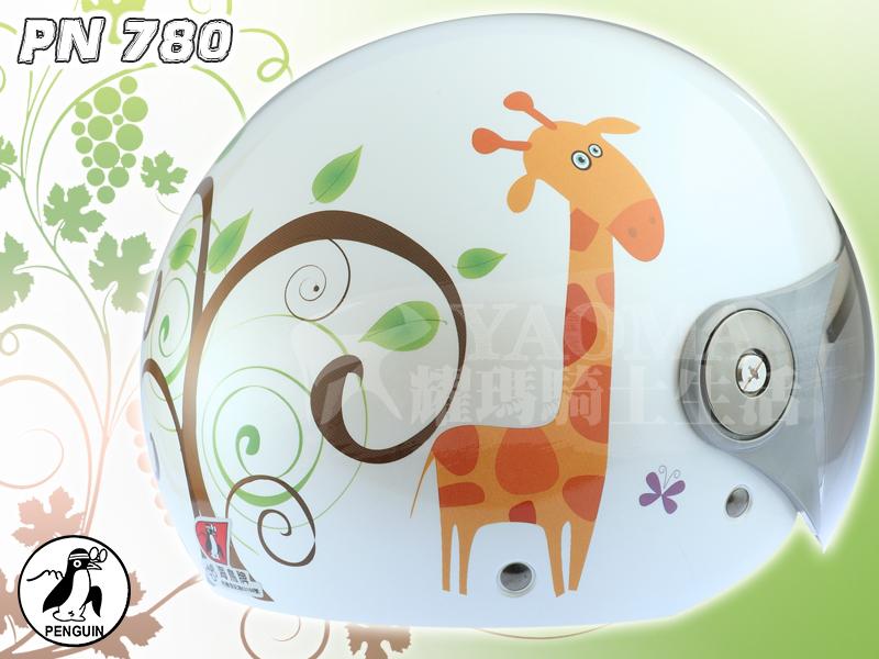 PENGUIN海鳥安全帽|PN-780 長頸鹿 白【兒童 小朋友】附鏡片半罩帽 耀瑪騎士機車部品