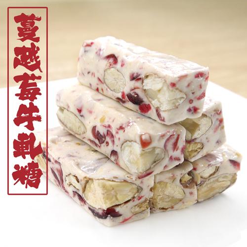 【胡老爹】手工蔓越莓牛軋糖(200g)