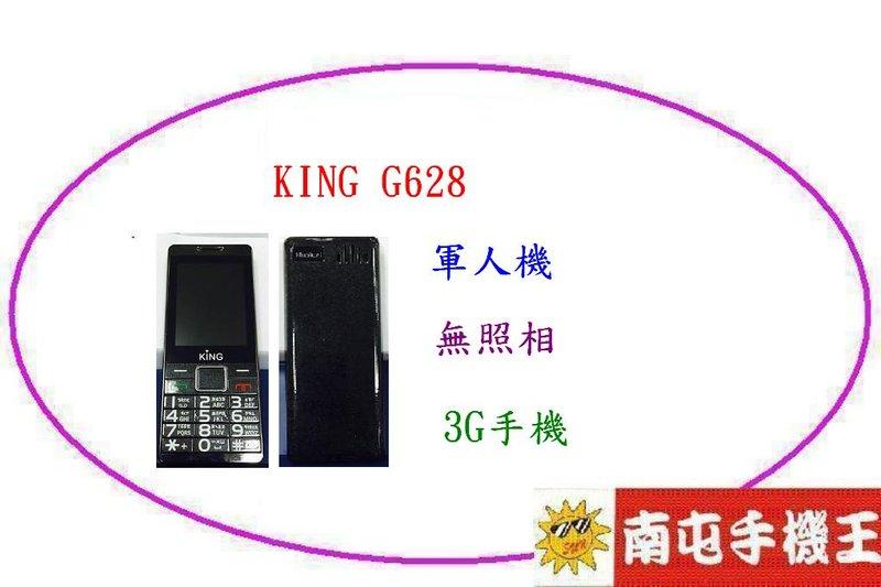!南屯手機王! KING G628 直立手機 軍人機 無照相 支援3G訊號 [宅配免運費]