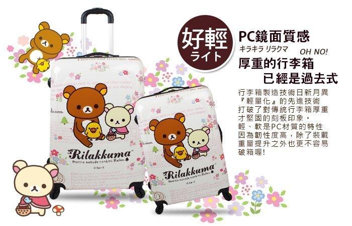 【加賀皮件】 行李箱旅行箱拉桿箱登機箱 28吋 Rilakkuma 拉拉熊 懶懶熊 野餐拉拉 系列【HF-9035】