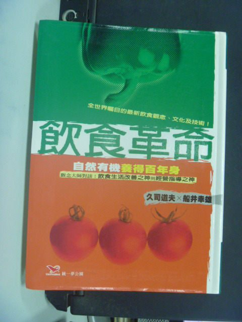 【書寶二手書T5/養生_GPB】飲食革命-自然有機養得百年身_久司道夫,船井幸雄
