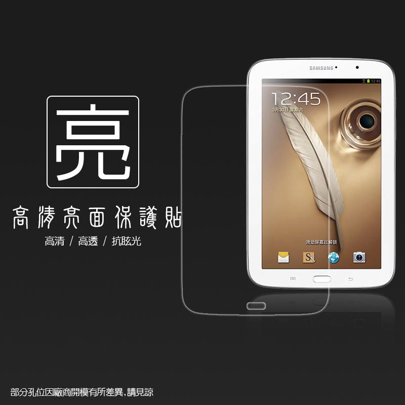亮面螢幕保護貼 Samsung Galaxy Note 8.0 N5110 WIFI版 平板系列 保護貼