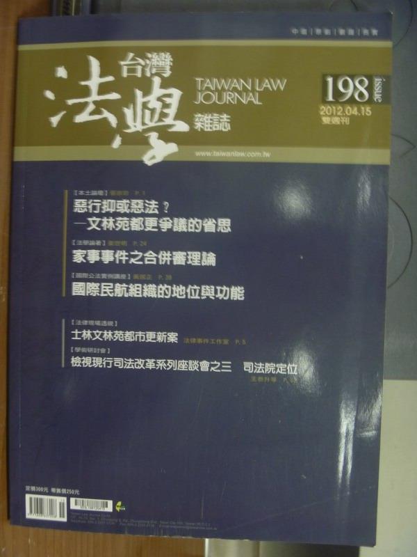 【書寶二手書T1/法律_PPS】台灣法學雜誌_198期_惡行抑或惡法?文林苑都更爭議的省思等