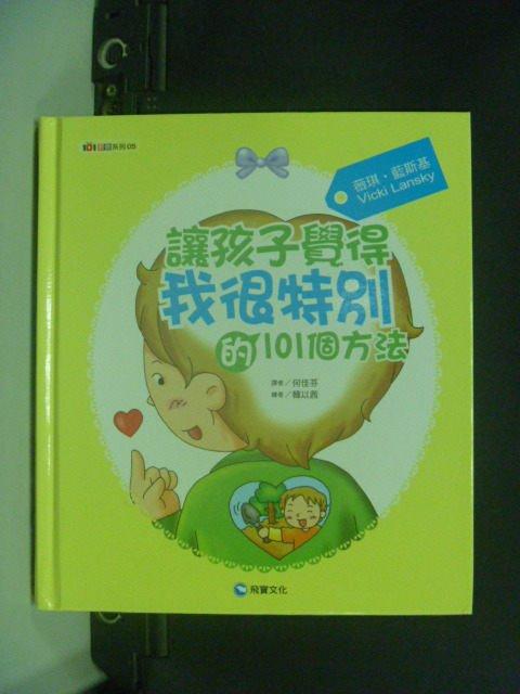 【書寶二手書T2/親子_JKS】讓孩子覺得我很特別的101個方法_薇琪.藍斯基