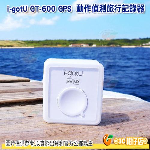 先創公司貨 i-gotU GT-600 GT600 GPS 旅行軌跡記錄器 背包 旅遊 軌跡 紀錄 戶外徒步 自行車 運動攝影 適用 數位相機 手機 三星 小米 iphone