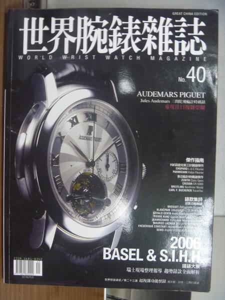 【書寶二手書T1/收藏_PGC】世界腕錶雜誌_40期_2006 Basel S I H H鐘錶大展等