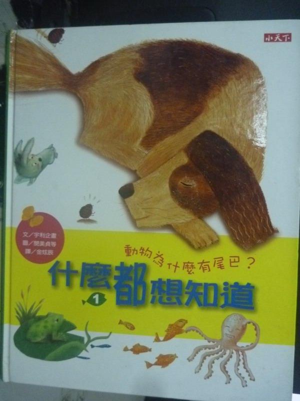 【書寶二手書T2/少年童書_ZBQ】什麼都想知道1-動物為什麼有尾巴?_宇利企劃
