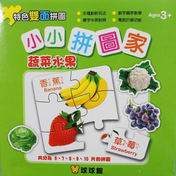 小小拼圖家 蔬菜水果幼兒拼圖 6片~10片(一盒共5組入)MIT製/一盒入{定100}~九童國際益智拼圖