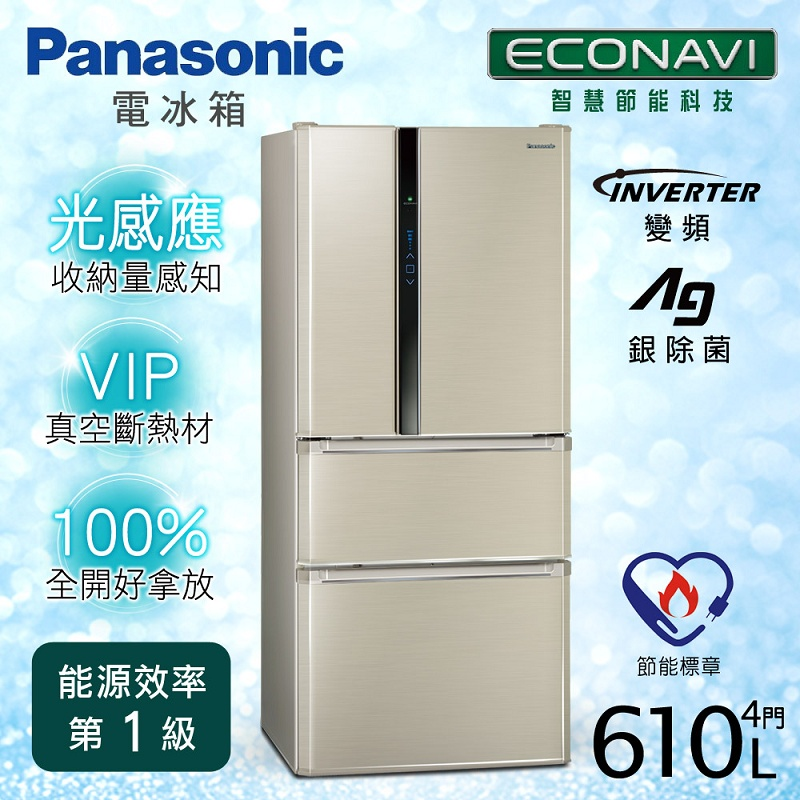 【Panasonic 國際牌】ECONAVI 610L四門變頻電冰箱/香檳金(NR-D618HV)
