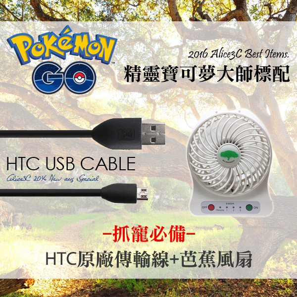 精靈寶可夢 大師組合! 芭蕉扇 + HTC原廠充電線 超值組合 【D-USB-002】 【OA-008】 Pokemon go