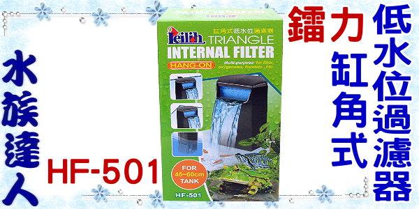 【水族達人】鐳力Leilih《缸角式低水位過濾器.HF-501》低水位 內置 適用適用於觀賞魚/爬蟲/兩棲類飼養缸