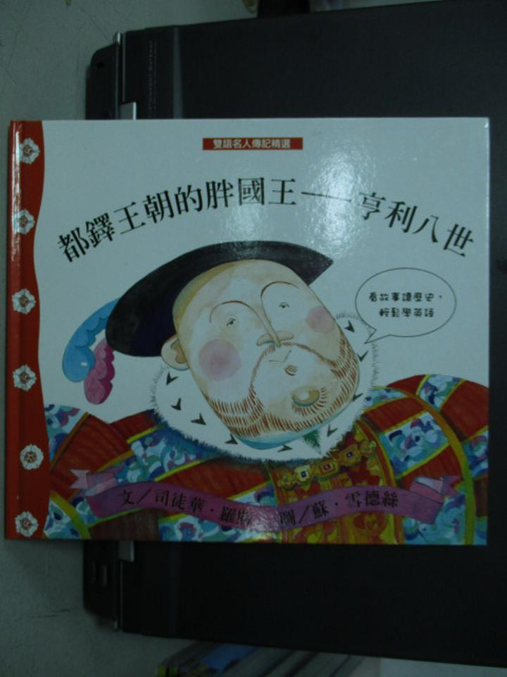 【書寶二手書T5/少年童書_QMK】都鐸王朝的胖國王-亨利八世