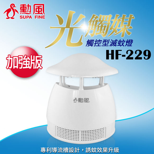 勳風 光觸媒觸控型滅蚊燈 HF-229