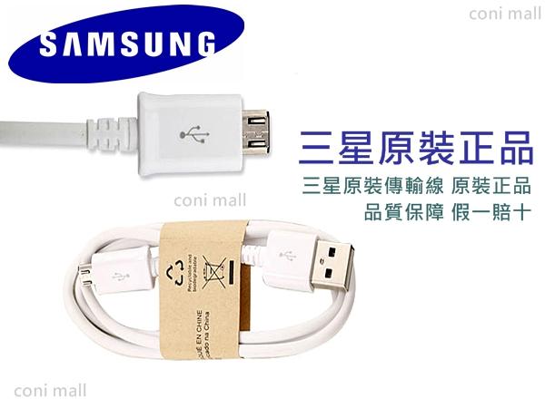 【coni shop】三星原廠傳輸線 USB Micro充電線