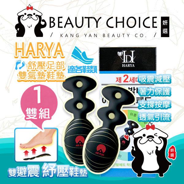 【姍伶】第二代 台灣製造 HARYA 赫亞 舒壓足部雙氣墊鞋墊 x 1雙 (男女適用)