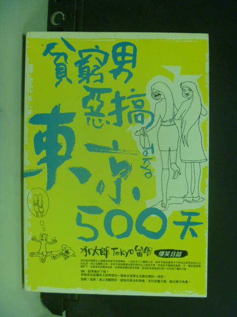 【書寶二手書T9/旅遊_GQZ】貧窮男惡搞東京500天_承太郎