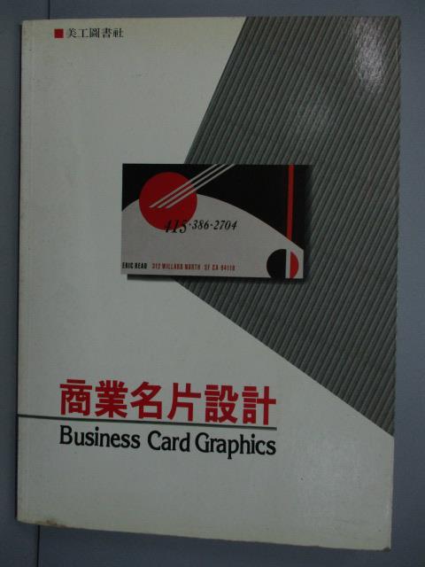 【書寶二手書T1/廣告_ZDI】商業名片設計