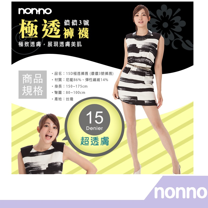 RH shop nonno儂儂 15D極透褲襪-7707 阿喜代言款