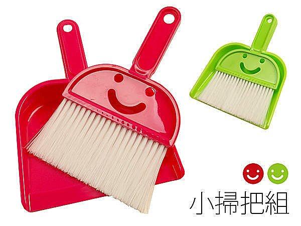 BO雜貨【SV3161】日本製 小掃把組 笨斗 畚箕 清潔打掃 桌面清潔 細縫 灰塵