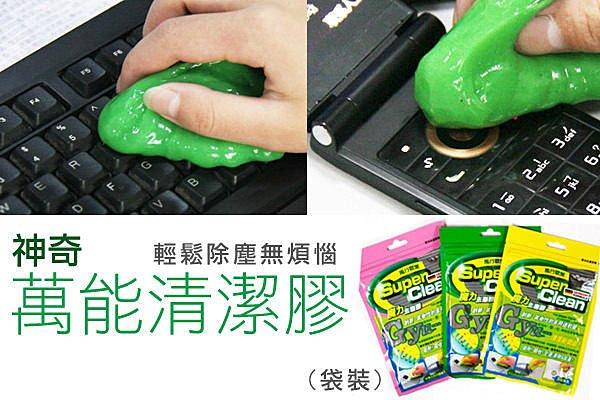 BO雜貨【SK852】神奇萬能清潔膠 魔力去塵膠 除塵膠 去塵膠 除塵靈 魔力鍵盤電器除塵黏土