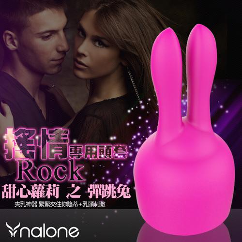 【紫星情趣用品】香港Nalone-(搖情)(搖心)Rock AV按摩棒專用頭套-彈跳兔(DF00014)